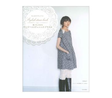 stylish-dress-book-1